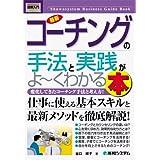 図解入門ビジネス最新コーチングの手法と実践がよ~くわかる本 (How‐nual Business Guide Book)