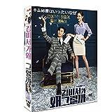 かんこくどらま「キム秘書はいったいなぜ DVD」[キム秘書はいったい、なぜ? DVD]8枚組DVD TV+OST 全16話/日文字幕/韓国ドラマ 恋愛/韓国 時代劇