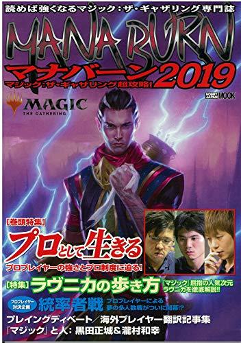 マジック:ザ・ギャザリング超攻略! マナバーン2019 (ホビージャパンMOOK 909)
