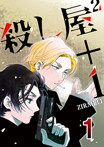 殺し屋2+1 1 (piccomics) | ZIR...