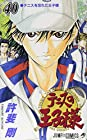 テニスの王子様 第40巻