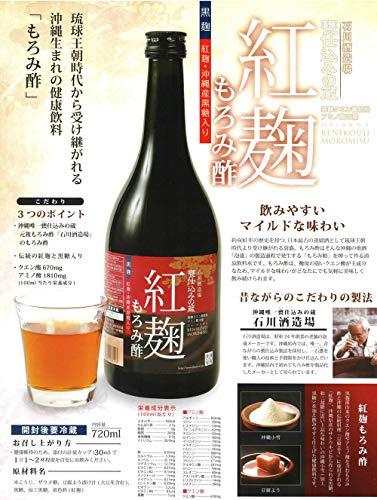 石川酒造場『紅麹もろみ酢(黒糖入り)』