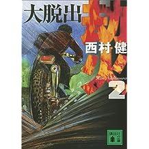 劫火(2) 大脱出 (講談社文庫)