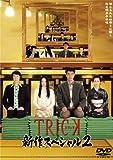 TRICK 新作スペシャル2[DVD]