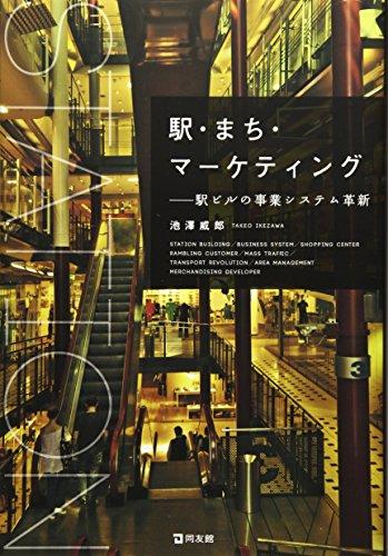 駅・まち・マーケティング: 駅ビルの事業システム革新