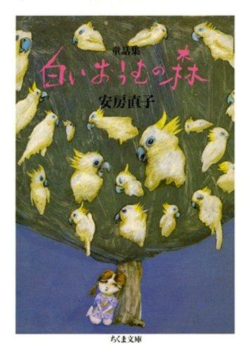 童話集 白いおうむの森 (ちくま文庫)の詳細を見る