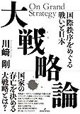 大戦略論: 国際秩序をめぐる戦いと日本 画像