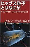 ヒッグス粒子とはなにか 素粒子物理とヒッグス粒子の世界を追う (サイエンス・アイ新書)