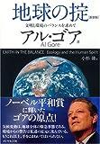 地球の掟[新装版]―文明と環境のバランスを求めて 画像