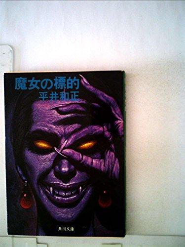 魔女の標的 (角川文庫 緑 383-3)の詳細を見る