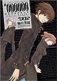 #000000~ultra black 2 (IDコミックス ZERO-SUMコミックス)