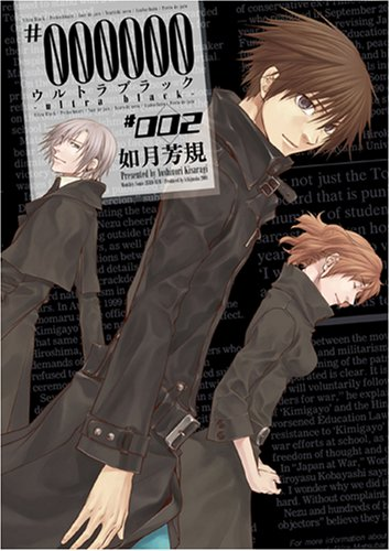 #000000~ultra black 2 (IDコミックス ZERO-SUMコミックス)の詳細を見る