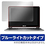 OverLay Eye Protector for ASUS Chromebook Flip C100PA 目にやさしい ブルーライト カット 液晶 保護 フィルム シート OEASUSC100PA/2