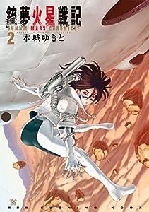 銃夢火星戦記 2巻 表紙画像