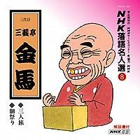 NHK落語名人選(8) 三代目 三遊亭金馬 三人旅・佃祭り