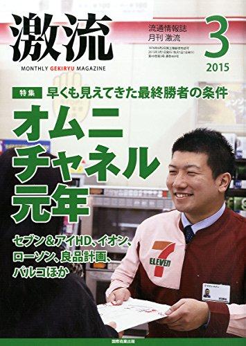 月刊激流 2015年 03 月号