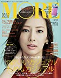 MORE(モア) 2016年 08 月号 [雑誌]