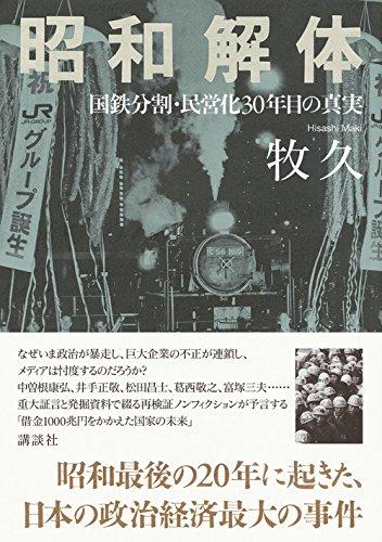 昭和解体 国鉄分割・民営化30年目の真実