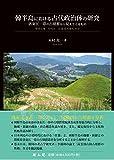 韓半島における古代政治体の研究 洛東江一帯の古墳群から見えてくるもの