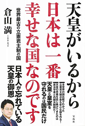 天皇がいるから日本は一番幸せな国なのです
