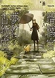 瑠璃宮夢幻古物店(6) (アクションコミックス(月刊アクション))