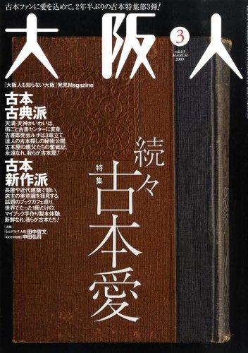 大阪人 2009年 03月号 [雑誌]の詳細を見る