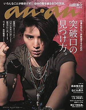 「山田涼介(Hey! Say! JUMP)」、「玉森裕太(Kis-My-Ft2)」