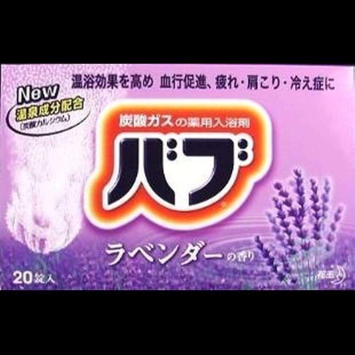 水差し逃げる敬礼【まとめ買い】バブ ラベンダーの香り 20錠入 ×2セット