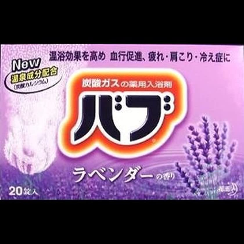 通行料金ルーチンシニス【まとめ買い】バブ ラベンダーの香り 20錠入 ×2セット