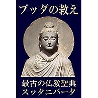 ブッダの教え[最古の仏教聖典スッタニパータ]
