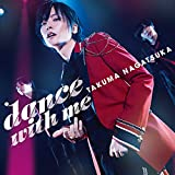 【Amazon.co.jp限定】dance with me〔初回限定盤〕(メガジャケ付)