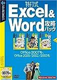 特打式Excel&Word攻略パック [CD-ROM]