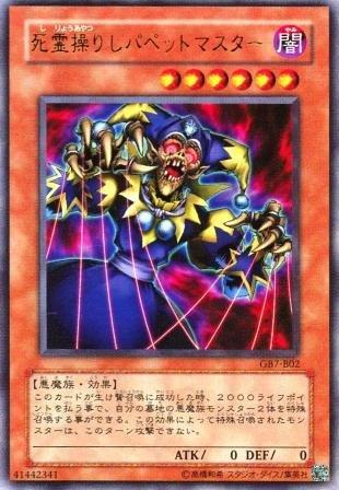 【遊戯王】 死霊操りしパペットマスター (ウルトラ) [GB7-B2]