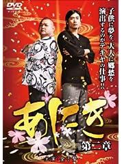 あにき 第二章 [DVD]