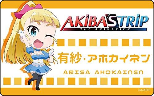AKIBA'S TRIP -THE ANIMATION- 有紗・アホカイネン プレートバッジの詳細を見る