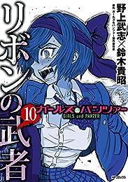 ガールズ&パンツァー リボンの武者 10 (MFコミックス フラッパーシリーズ)