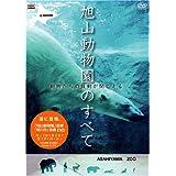 旭山動物園のすべて~動物たちの鼓動が聞こえる [DVD]