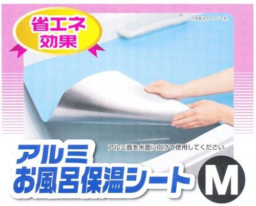 アルミ お風呂保温シート M