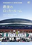 第96回全国高校サッカー選手権大会 総集編 最後のロッカールー...