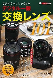 写真がもっと上手くなる デジタル一眼 交換レンズテクニック事典101 写真がもっと上手くなる101シリーズ