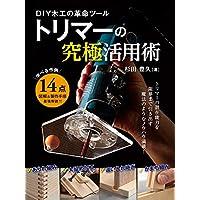 トリマーの究極活用術 DIY木工の革命ツール