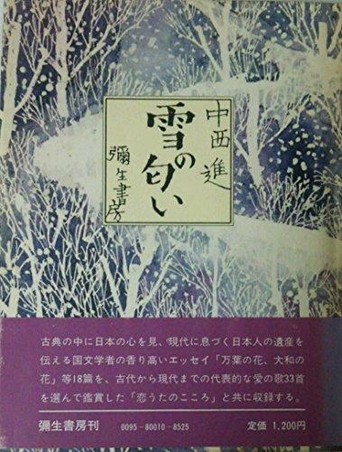 雪の匂い (1980年)の詳細を見る
