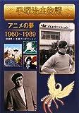 手塚治虫物語―アニメの夢1960~1989