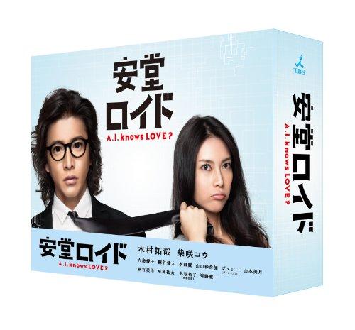 安堂ロイド~A.I. knows LOVE?~ DVD-BOXの詳細を見る