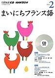 NHK CD ラジオ まいにちフランス語 2016年2月号