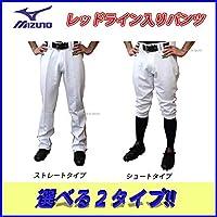 ミズノ mizuno レッドライン入り 練習 野球 ユニフォームパンツ ズボン