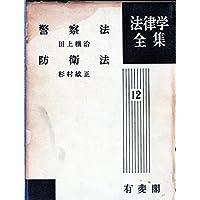 Amazon.co.jp: 田上 穣治: 本