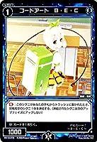 ウィクロス コードアート B・E・C(ブラックボードイレイザークリーナー) / WX-13 アンフェインドセレクター / WIXOSS