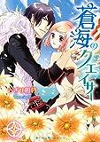蒼海のクエイサー1 (ミッシイコミックス Next comics F)