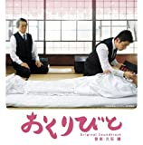 cover of 「おくりびと」オリジナルサウンドトラック